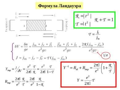 Формула Ландауэра