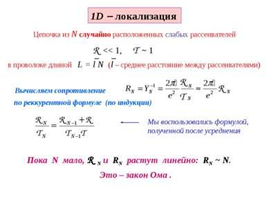 1D - локализация Цепочка из N случайно расположенных слабых рассеивателей в п...