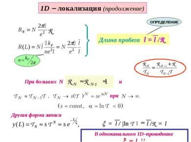 При больших N и при 1D - локализация (продолжение) R N R N-1 1 R Длина пробег...