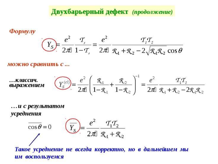 Двухбарьерный дефект (продолжение) можно сравнить с ... …и с результатом усре...