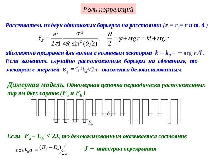 Роль корреляций Рассеиватель из двух одинаковых барьеров на расстоянии (r1= r...