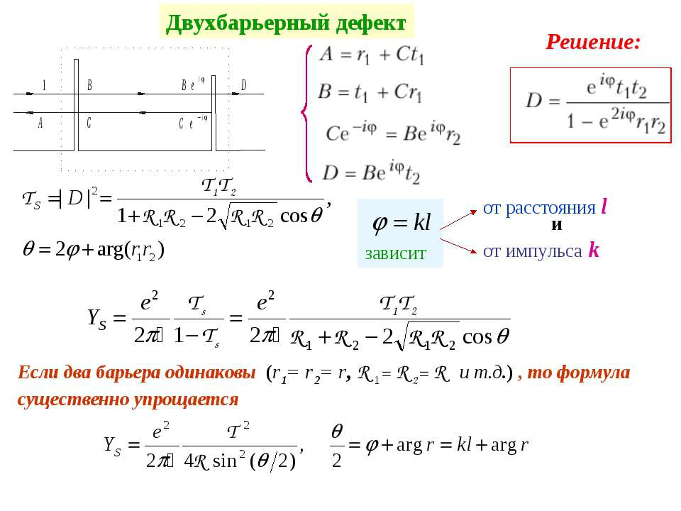 Двухбарьерный дефект Решение: Если два барьера одинаковы (r1= r2= r, R 1= R 2...