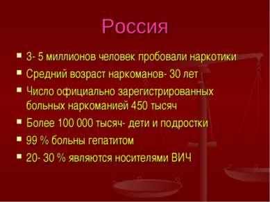 Россия 3- 5 миллионов человек пробовали наркотики Средний возраст наркоманов-...