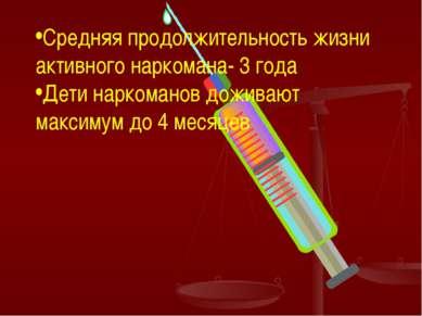Средняя продолжительность жизни активного наркомана- 3 года Дети наркоманов д...
