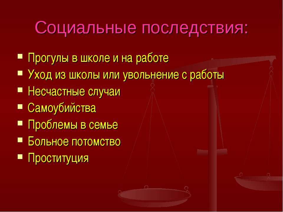 Социальные последствия: Прогулы в школе и на работе Уход из школы или увольне...