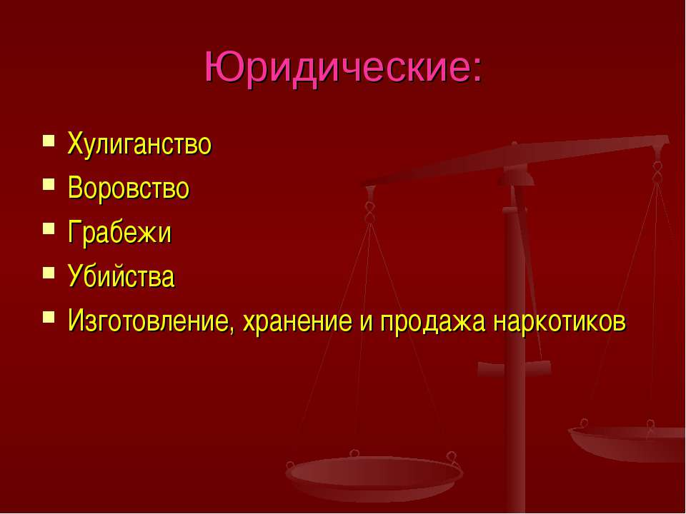 Юридические: Хулиганство Воровство Грабежи Убийства Изготовление, хранение и ...