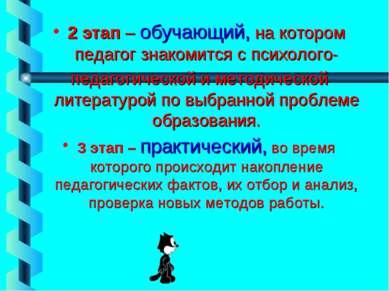 2 этап – обучающий, на котором педагог знакомится с психолого- педагогической...