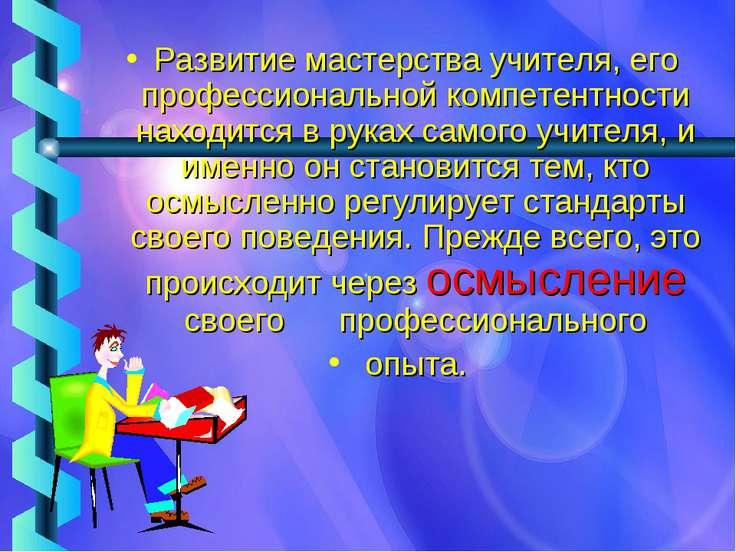 Развитие мастерства учителя, его профессиональной компетентности находится в ...