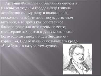 Артемий Филиппович Земляника служит в маленьком уездном городе и ведет жизнь,...