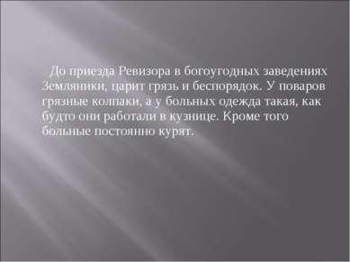 До приезда Ревизора в богоугодных заведениях Земляники, царит грязь и беспоря...