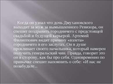 Когда он узнал что дочь Дмухановского выходит за муж за вымышленного Ревизора...