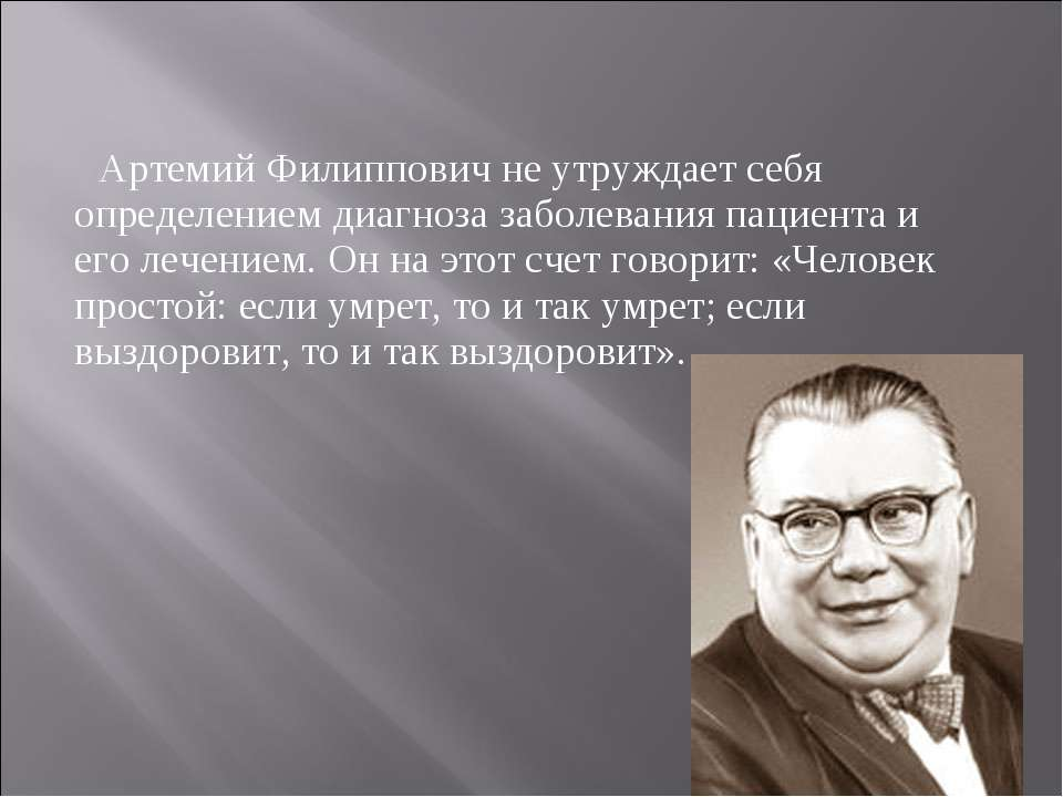 Артемий Филиппович не утруждает себя определением диагноза заболевания пациен...
