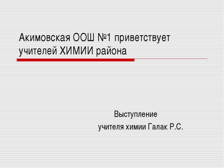 Акимовская ООШ №1 приветствует учителей ХИМИИ района Выступление учителя хими...