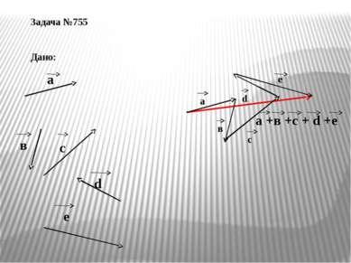Задача №755 Дано: а в с d е а +в +с + d +е а в с d e