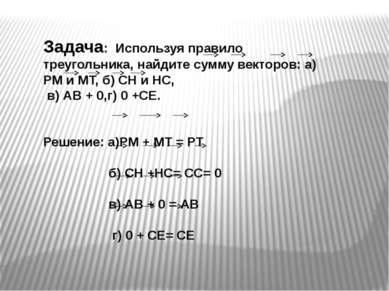 Задача: Используя правило треугольника, найдите сумму векторов: а) РМ и МТ, б...