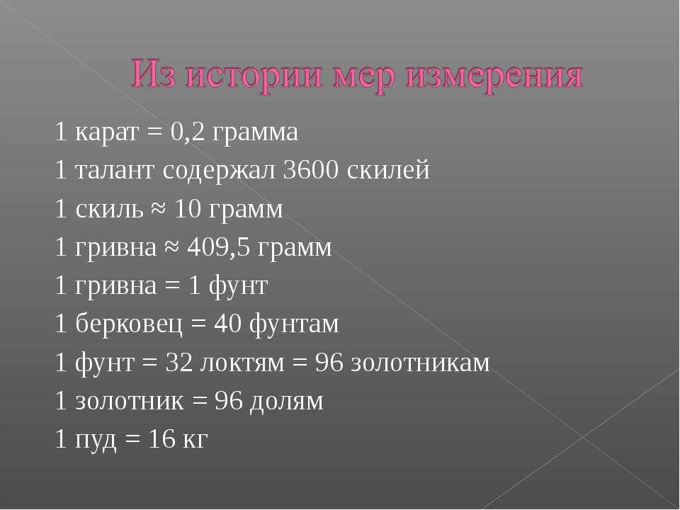 1 карат = 0,2 грамма 1 талант содержал 3600 скилей 1 скиль ≈ 10 грамм 1 гривн...