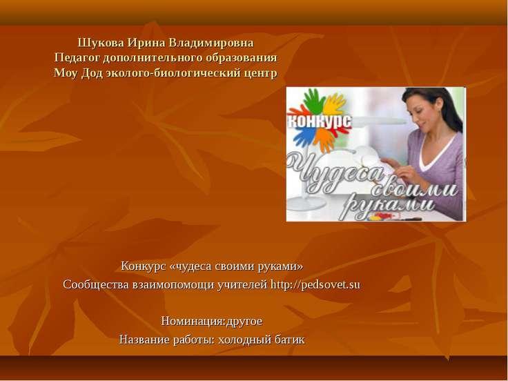Шукова Ирина Владимировна Педагог дополнительного образования Моу Дод эколого...