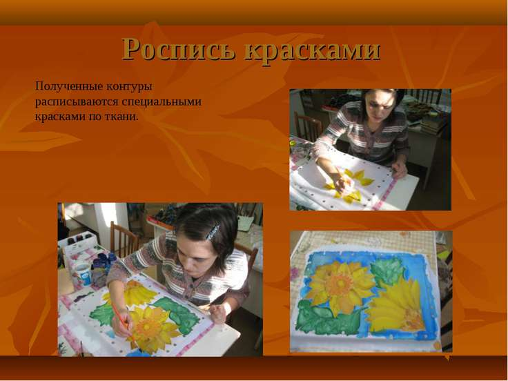 Роспись красками Полученные контуры расписываются специальными красками по тк...