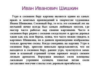 Иван Иванович Шишкин Утро в сосновом бору картина является одним из самых яр...