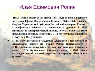 Илья Ефимович Репин Илья Репин родился 24 июля 1844 года в семье военного пос...