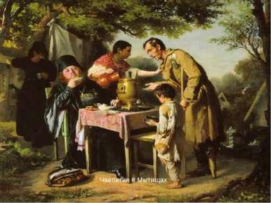 Чаепитие в Мытищах