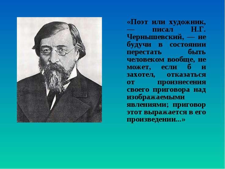«Поэт или художник, — писал Н.Г. Чернышевский, — не будучи в состоянии перест...
