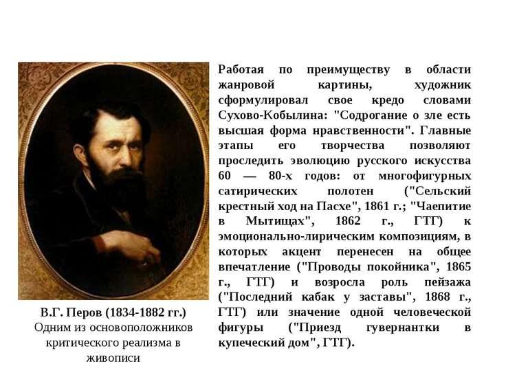 В.Г. Перов (1834-1882 гг.) Одним из основоположников критического реализма в ...