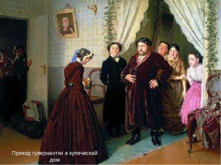 Приезд гувернантки в купеческий дом