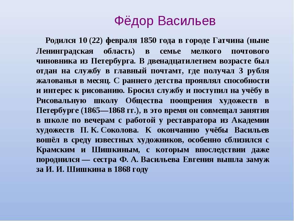 Фёдор Васильев Родился 10(22) февраля 1850 года в городе Гатчина (ныне Ленин...