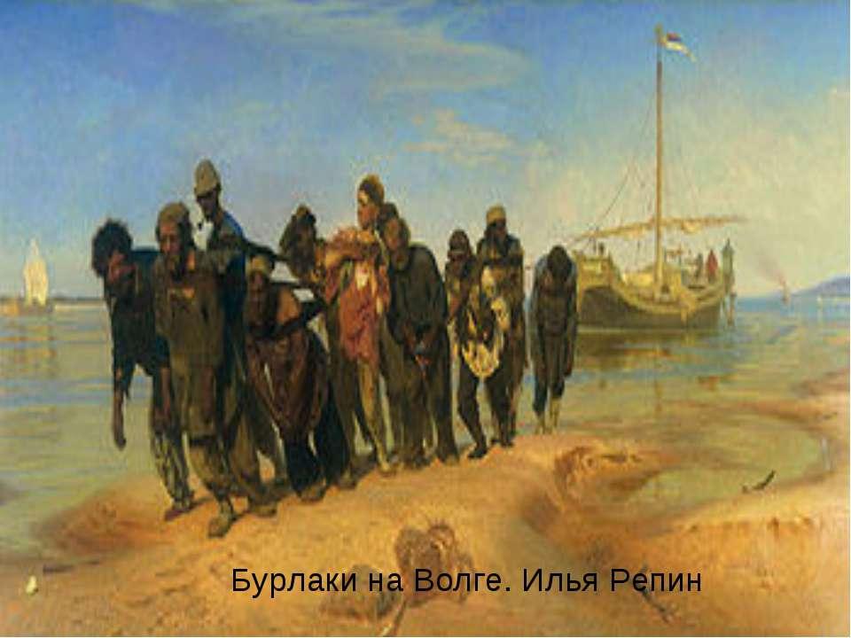 Бурлаки на Волге. Илья Репин