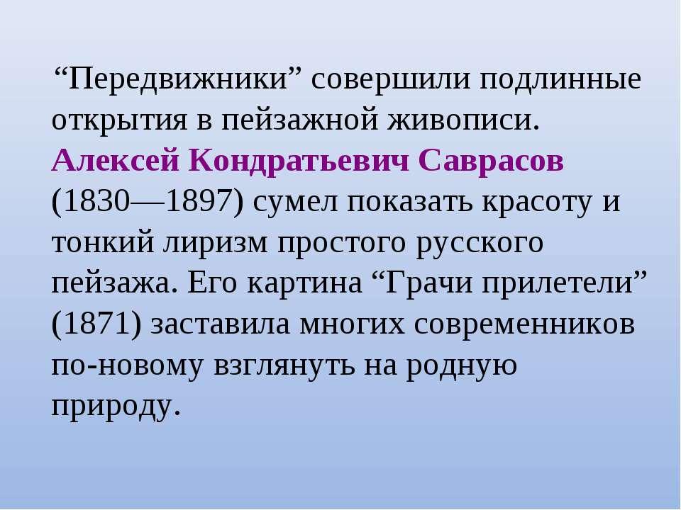 """""""Передвижники"""" совершили подлинные открытия в пейзажной живописи. Алексей Кон..."""