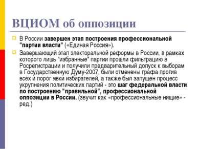 """ВЦИОМ об оппозиции В России завершен этап построения профессиональной """"партии..."""