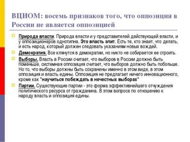 ВЦИОМ: восемь признаков того, что оппозиция в России не является оппозицией П...