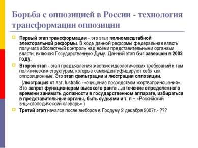 Борьба с оппозицией в России - технология трансформации оппозиции Первый этап...