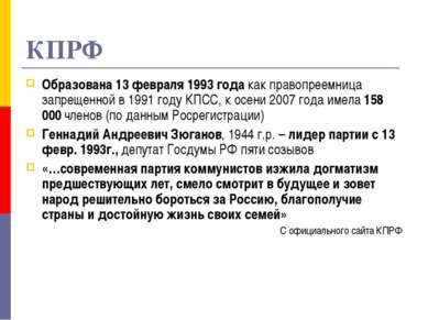 КПРФ Образована 13 февраля 1993 года как правопреемница запрещенной в 1991 го...
