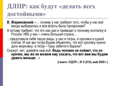 ДЛПР: как будут «делать всех достойными» В. Жириновский: «… почему у нас треб...