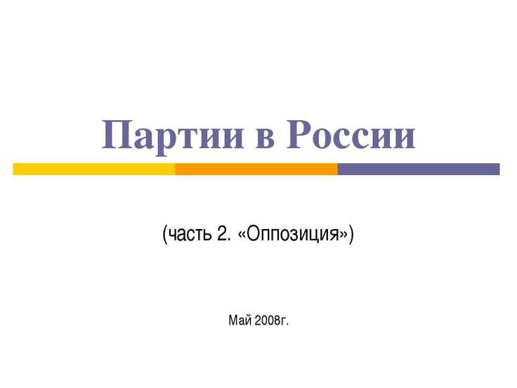 Партии в России (часть 2. «Оппозиция») Май 2008г.