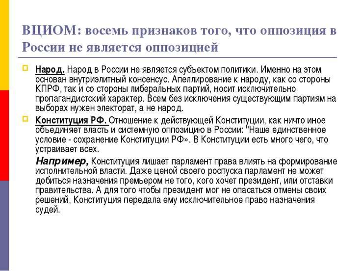 ВЦИОМ: восемь признаков того, что оппозиция в России не является оппозицией Н...