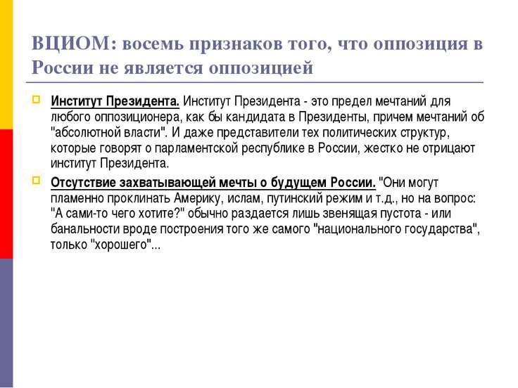 ВЦИОМ: восемь признаков того, что оппозиция в России не является оппозицией И...