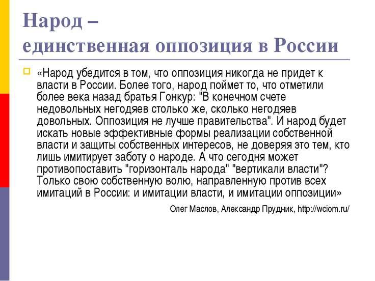 Народ – единственная оппозиция в России «Народ убедится в том, что оппозиция ...