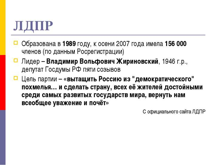 ЛДПР Образована в 1989 году, к осени 2007 года имела 156 000 членов (по данны...