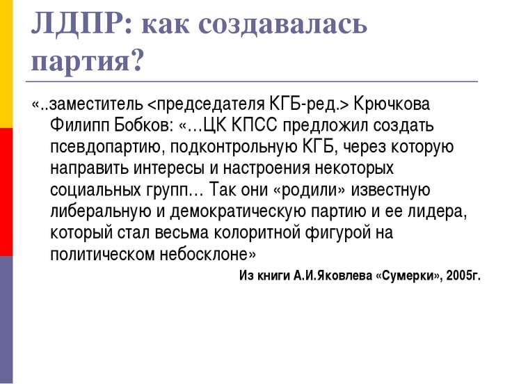 ЛДПР: как создавалась партия? «..заместитель Крючкова Филипп Бобков: «…ЦК КПС...