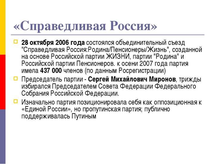 """«Справедливая Россия» 28 октября 2006 года состоялся объединительный съезд """"С..."""