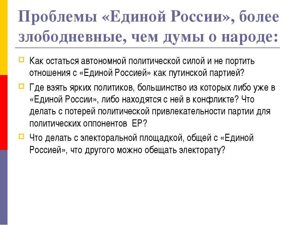 Проблемы «Единой России», более злободневные, чем думы о народе: Как остаться...