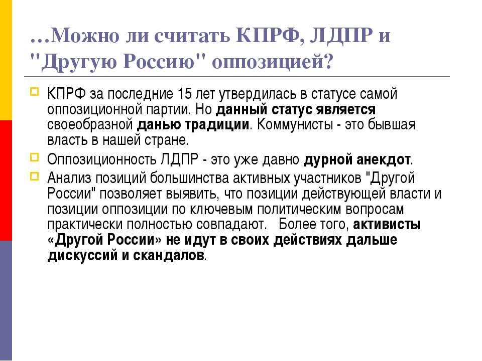 """…Можно ли считать КПРФ, ЛДПР и """"Другую Россию"""" оппозицией? КПРФ за последние ..."""