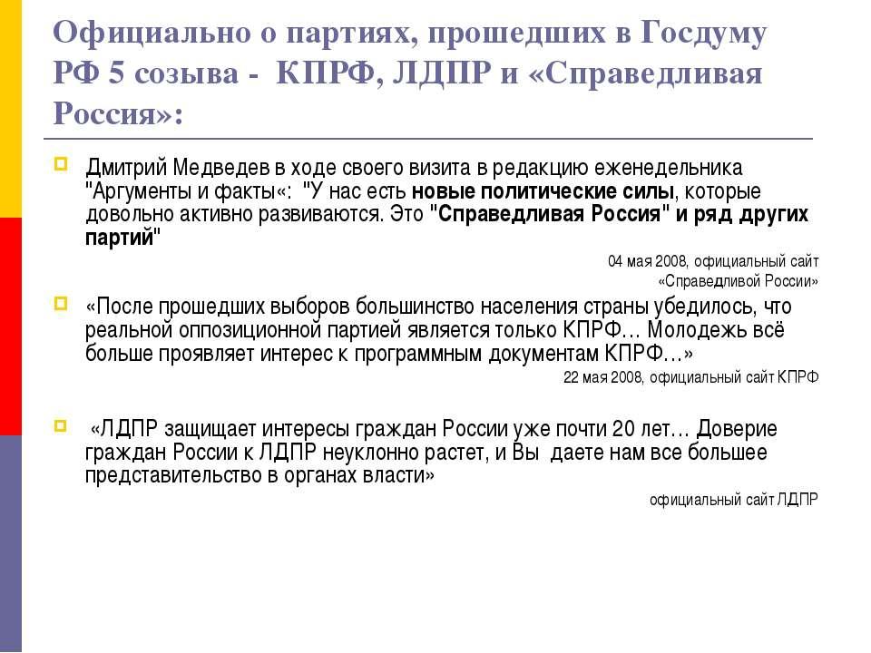 Официально о партиях, прошедших в Госдуму РФ 5 созыва - КПРФ, ЛДПР и «Справед...