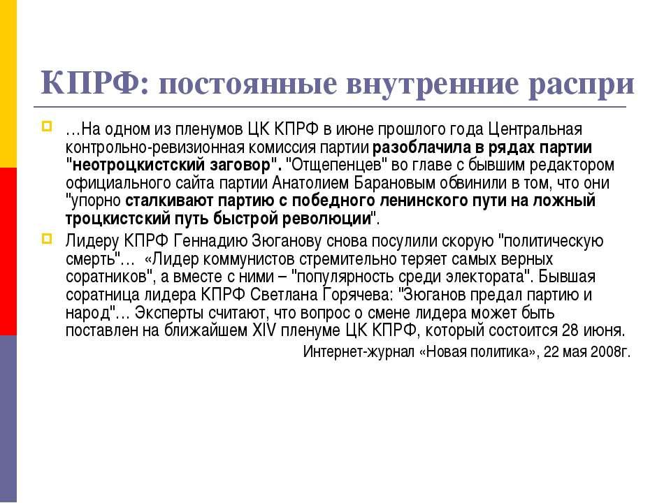 КПРФ: постоянные внутренние распри …На одном из пленумовЦККПРФ в июне прошл...