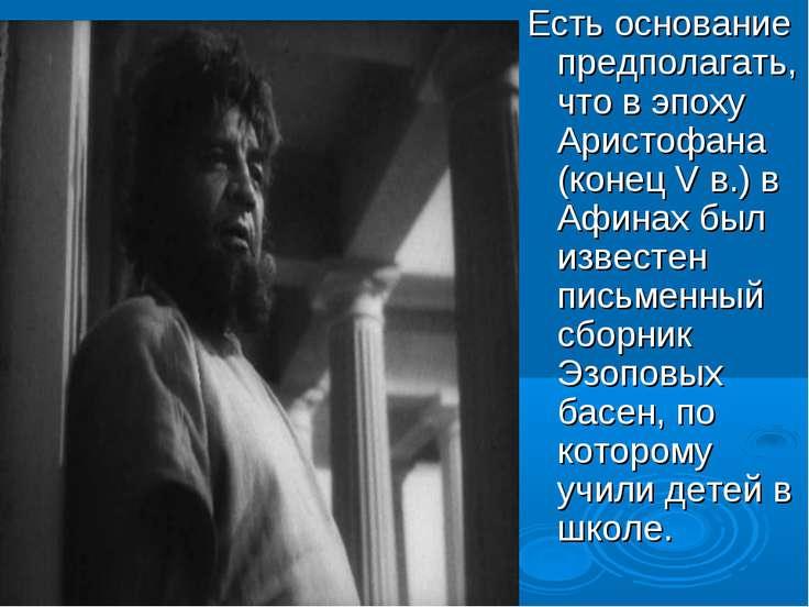 Есть основание предполагать, что в эпоху Аристофана (конец Vв.) в Афинах был...