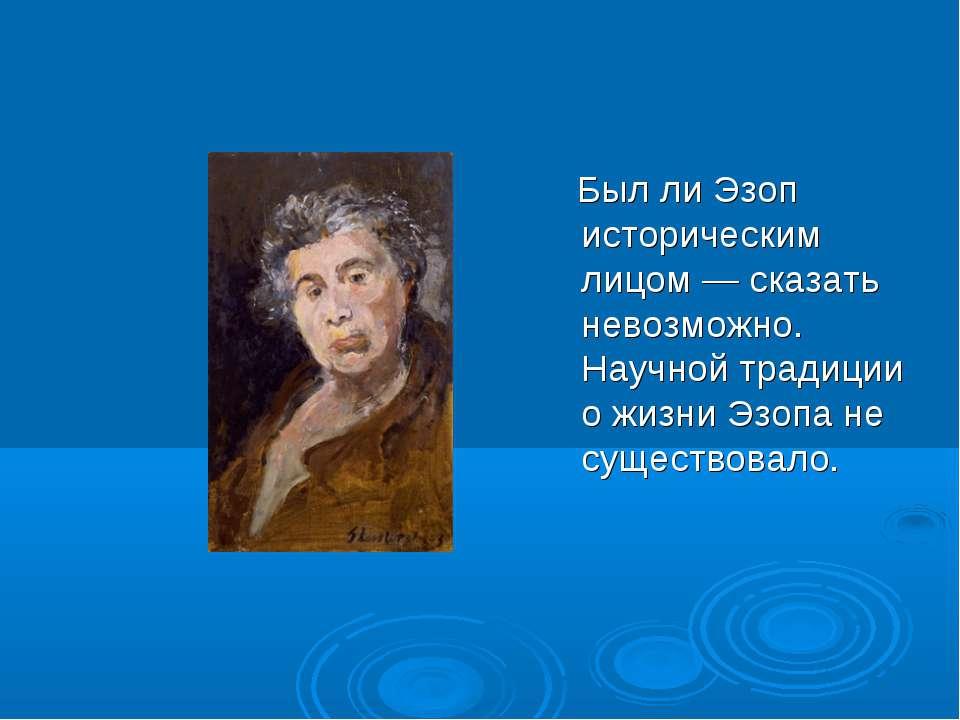 Был ли Эзоп историческим лицом— сказать невозможно. Научной традиции о жизни...