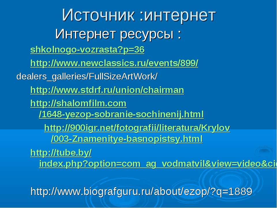 Источник :интернет Интернет ресурсы : shkolnogo-vozrasta?p=36 http://www.newc...
